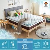 【Home Meet】Q格子水冷膠恆溫調節蜂巢式獨立筒床墊/單人3.5尺/H&D東稻家居
