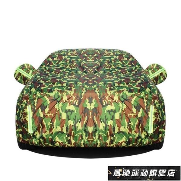 車罩長安鈴木雨燕天語羚羊新奧拓啟悅鋒馭維特拉加厚車衣防曬防雨 風馳