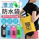 《20L超大容量!玩水必備》 漂流防水袋 防水漂流袋 旅行包 海灘包 防水背包 防水背包溯溪 漂流袋