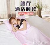 睡袋 酒店隔臟睡袋成人室內超輕便攜式衛生單人雙人床單igo 唯伊時尚