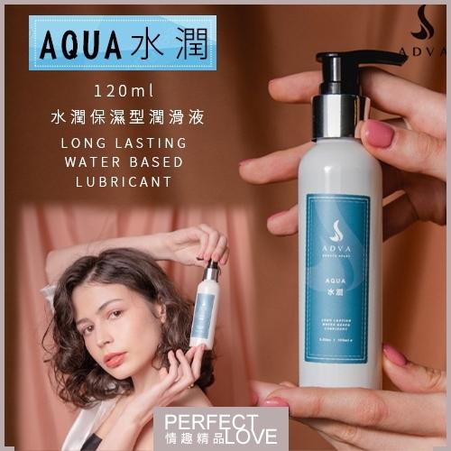潤滑液 按摩油 情趣用品 買送潤滑液 水性 台灣製造 ADVA.AQUA 水潤保濕型潤滑液 120ml