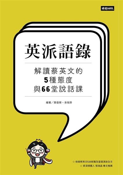 英派語錄:解讀蔡英文的5種態度與66堂說話課