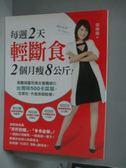 【書寶二手書T9/養生_XBX】每週2天輕斷食,2個月瘦8公斤_宋侑璇