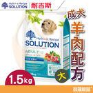 耐吉斯成犬/羊肉【 大】寵物飼料 1.5kg【寶羅寵品】
