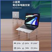 通用電腦支架 摺疊桌電腦支架 可調式角度 散熱 防滑 攜便型電腦支架