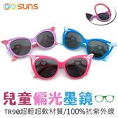 天使的翅膀兒童偏光墨鏡 折不壞兒童太陽眼鏡 TR90進口材質 不易損壞 兒童專用 抗紫外線UV400