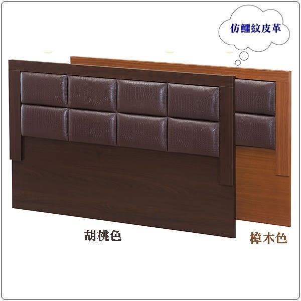 【水晶晶家具/傢俱首選】SB9105-6方格仿鱷紋皮革6呎木心板加大雙人床頭片~~雙色可選