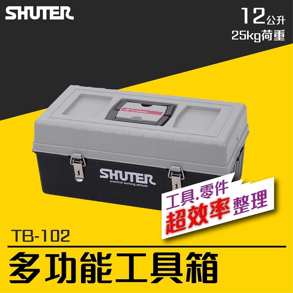TB-102 專業用工具箱/多功能工具箱/樹德工具箱/專用型工具箱●內不含工具