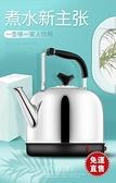 電水壺電熱水壺家用不銹鋼大容量自動斷電保溫電燒水熱茶水壺鳴笛 【快速出貨】