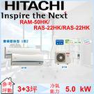日立 HITACHI 3+3 坪 一對二變頻冷暖壁掛式冷氣 RAM-50HK/RAS-22HK/RAS-22HK下單前先確認是否有貨