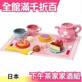 日本 魔法變色下午茶家家酒套組 蛋糕 甜甜圈 茶壺 玩具 兒童節 料理 廚房 生日禮物【小福部屋】