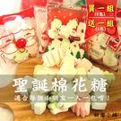 聖誕節糖果 交換禮物 聖誕禮物 辦公室團購 甜滋滋棉花糖 入口幸福滋味 一起來享受!
