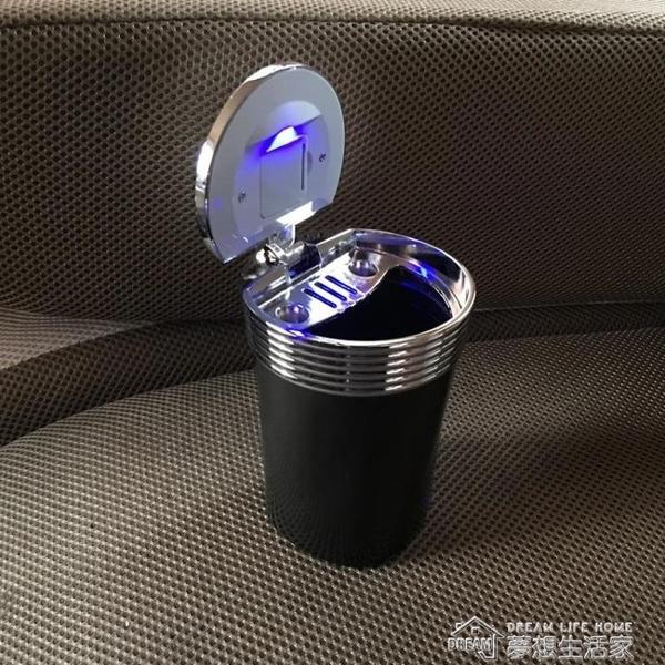 車載煙灰缸創意煙缸個性車用有蓋夜光車內多功能帶蓋汽車用品 夢想生活家