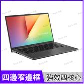 華碩 ASUS X412FA-0181G10210U 星空灰【升8G/i5 10210U/14吋/SSD/IPS/輕薄/intel/筆電/Win10/Buy3c奇展】Vivobook X412F