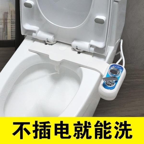 馬桶蓋 洗喜樂潔身器 不用電智慧馬桶蓋家用即熱式洗屁屁沖洗神器左手款
