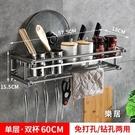 廚房壁掛式 置物架不銹鋼收納免打孔調味調...