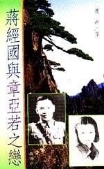 二手書博民逛書店 《蔣經國與章亞若之戀》 R2Y ISBN:9578663226│胡辛