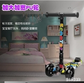兒童滑板車小孩寬輪單腳滑滑車男女寶寶溜溜車  LN3277【甜心小妮童裝】