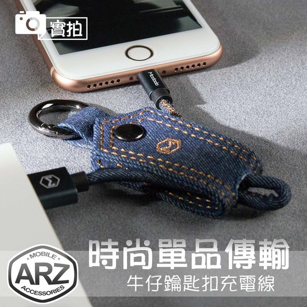 牛仔鑰匙扣充電線 iPhone X Type-C Micro USB 1.2米/短版傳輸線 i8 i7 Plus Z5P XZP XZ2 U11+ R11s 掛飾 ARZ
