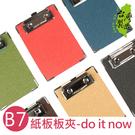 珠友 DO-50001-64 B7/64K 紙板板夾/帳單夾/Menu夾/文件夾/文書夾/菜單夾/簽單夾-do it now
