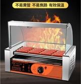 烤腸機維思美臺灣烤腸機商用5管小型全自動烤火腿腸烤丸子 烤香腸熱狗機 萬寶屋