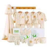 新生嬰兒衣服套裝冬初生嬰兒禮盒純棉春秋剛出生寶寶禮物滿月禮品 NMS好再來小屋