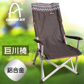 【CAMPING ACE 野樂 巨川椅 深咖啡】ARC-808BC/折疊椅/巨川椅/太師椅/非Logos/登山/露營★滿額送