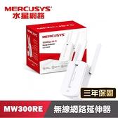MERCUSYS 水星 MW300RE 300Mbps 無線網路 wifi延伸器