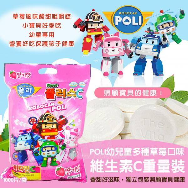 韓國POLI幼兒童多種草莓口味維生素C 1000片/袋
