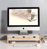 全館免運 電腦增高架桌面收納置物架實木底座 cf