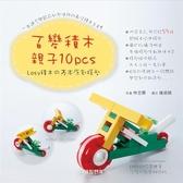 (二手書)百變積木 親子10pcs