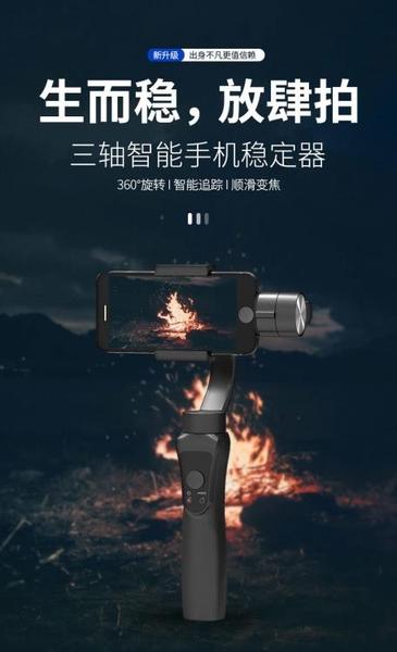 防抖手持云臺穩定器vlog拍攝手持防抖平衡器自拍神器云臺戶外運動直播三腳支架