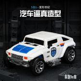 男孩合金變形玩具 兒童金剛合體模型汽車機器人摩托警車 CJ6045『易購3c館』