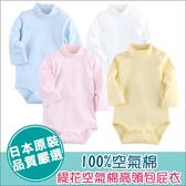 童裝純棉包屁衣睡衣嬰兒高領空氣棉長袖內衣-JoyBaby