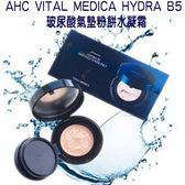 AHC 高效B5玻尿酸大理石拉花粉霜組 氣墊粉霜 CC霜 氣墊粉餅 專用 海綿 持久 定妝 零毛孔