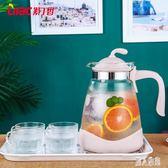 耐熱冷水壺玻璃果汁壺大容量茶壺涼白開水壺家用涼水壺 DJ12453『麗人雅苑』
