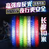 5條裝 山地自行車反光條摩托車反光貼夜間警示熒光貼夜光貼紙配件【步行者戶外生活館】