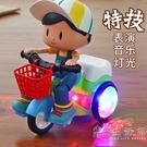 兒童電動玩具寶寶幼兒嬰兒旋轉特技萬向車燈光音樂玩具車0-1-2歲 小時光生活館