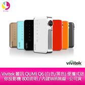 分期零利率 Vivitek 麗訊 QUMI Q6 (白色/黑色) 便攜式迷你投影機 800流明 / 內建Wifi無線 -公司貨
