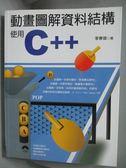 【書寶二手書T7/電腦_ZHI】動畫圖解資料結構-使用C++_李春雄_無附光碟