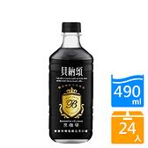 貝納頌極品黑咖啡490mlx24/箱【愛買】