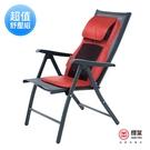 輝葉 4D溫熱揉槌按摩墊HY-640+高級透氣摺疊涼椅組