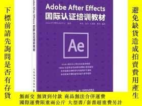 全新書博民逛書店AdobeAfter Effects國際認證培訓教材Y158878 Adobe中國授權培訓中心 人民郵電出版社