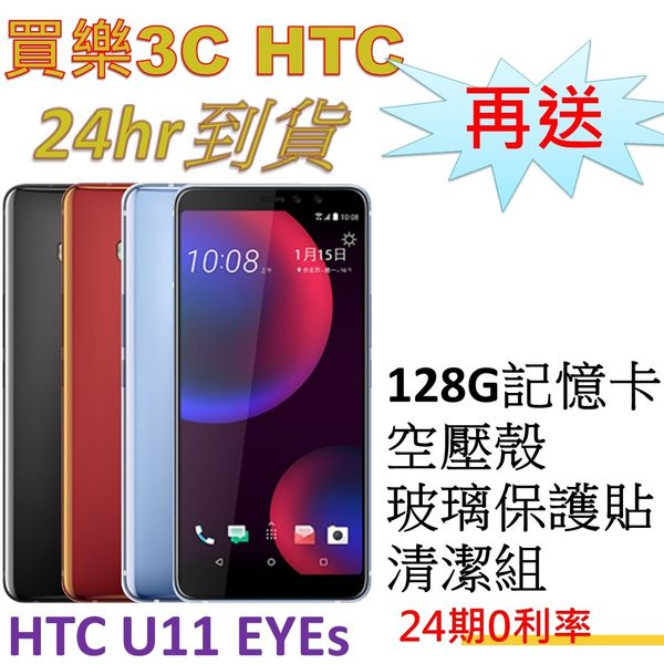 HTC U11 EYEs 雙卡手機 64G,送 128G記憶卡+空壓殼+玻璃保護貼+清潔組,24期0利率