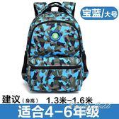 書包 小學生男女6-12周歲1-3-6年級兒童旅行迷彩雙肩背包 果果輕時尚
