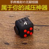 減壓骰子抗焦慮煩躁方塊多動癥解壓魔方發泄神器創意篩子成人玩具 名購居家