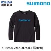 漁拓釣具 SHIMANO SH-095U #黑 #2XL - #4XL [長袖T恤]