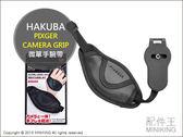 【配件王】公司貨 HAKUBA PIXGER CAMERA GRIP 微單手腕帶 相機帶 相機腕帶