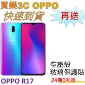 OPPO R17 手機 128G 霧光漸變,送 空壓殼+玻璃保護貼,24期0利率