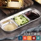 304不鏽鋼三格沾醬盤 三格小菜碟 沾醬碟 醬料碟 SIN6116